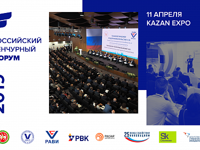 Prospects for venture business further development will be discussed in Kazan in April at the site of RVF 2019